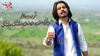 Pashto New HD Songs 2018 Ghware Di Dedan Malang Malang - Qudrat Ullah Pashto New Songs 2018