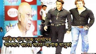 শাকিব খান আমাদের সালমান খানের মতো : - অশোক ধানুকা ! Shakib khan   Chalbaaz bangla movie 2018