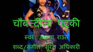 Chaubandi Nepali top geet