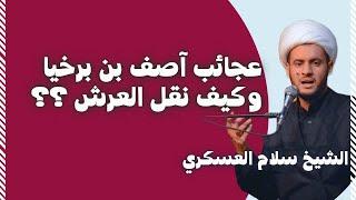 عجائب قصة آصف بن برخيا .الشيخ سلام العسكري .24شوال 1439ه
