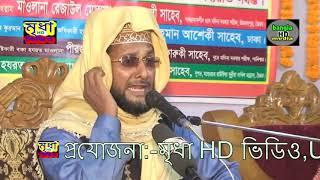 Bangla Waz Maulana Mizanur Rahman Asheqi  HD