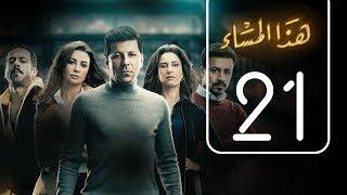 مسلسل هذا المساء | الحلقة الحادية و العشرون | Haza AL Masaa .. Episode No. 21
