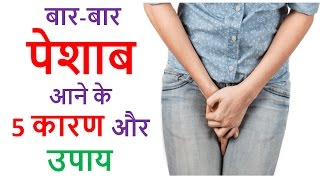 बार-बार पेशाब आने के 5 कारण और उपाय | Pee (Urine) More Than Usual Problem And Solution