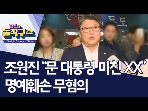 "Xxx Mp4 조원진 ""문 대통령 미친 XX""…명예훼손 무혐의 김진의 돌직구쇼 3gp Sex"