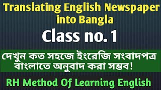 How to translate English newspaper into Bangla.