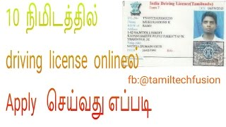 how to apply driving license online in tamil