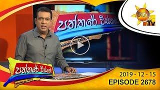Hiru TV Paththare Wisthare   Episode 2678   2019-12-15