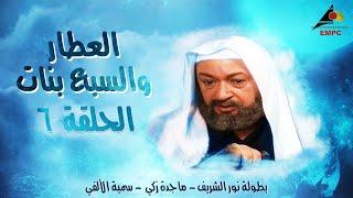 مسلسل العطار والسبع بنات - نور الشريف - الحلقة السادسة