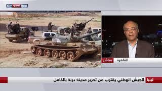 ليبيا.. الجيش الوطني يقترب من تحرير مدينة درنة بالكامل