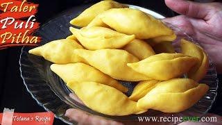 Bengali Pitha Recipe | Puli Pitha Recipe | Taler Pitha | Bangladeshi Pitha Recipe | Vapa Pitha