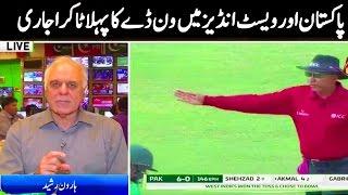 Pakistan Vs Westindies 1st ODI Match Analysis