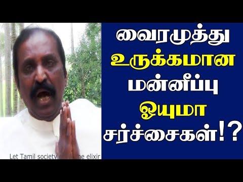 Xxx Mp4 வைரமுத்து மன்னிப்பு ANDAL Controversy Vairamuthu Apologise Tamil Hot Vairamuthu Speech 3gp Sex