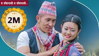 Yea Ngolsyo Yea Ngolsyo |MAIRIMO | Miss You | Official Video | a film by Bhoj Bahadur Gurung