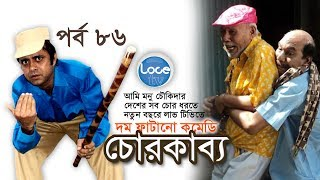 Chor Kabbo Part 86 | চোরকাব্য পর্ব ৮৬। চোরদের নিয়ে মহাকাব্য । Love Tv। Bangla New Comedy Natok 2018