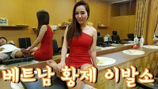 베트남 이발소 황제 서비스   천국을 맛보다!!   Barbershop Services with Beautiful Girl in Vietnam