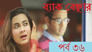 Bangla Natok - Back Benchers ( ব্যাক ব্যাঞ্চারর্স ) - Part 36