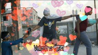 Valentine প্যারা। Valentine Special | By murkho TV | 18-😉