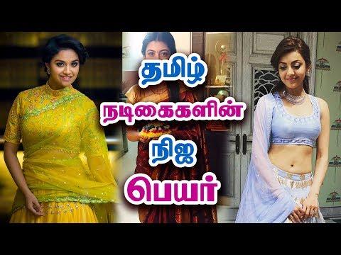 Xxx Mp4 42 தமிழ் நடிகைகளின் நிஜ பெயர் Tamil Actress Real Name 3gp Sex