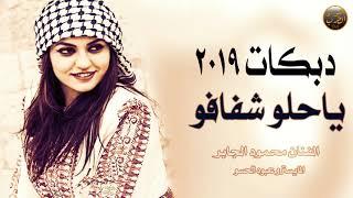 ياحلو شفافو - جديد 2019 الفنان محمود الجابر -mahmut el caber