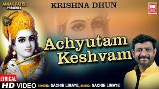 અચ્યુતમ કેશવમ- ધૂન | Achyutam Keshvam - Dhoon