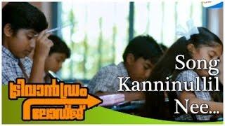 കണ്ണിനുള്ളിൽനീ | TRIVANDRUM LODGE | Latest Malayalam Movie Song | Najim Arshad | Jayasurya
