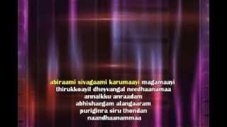 Amma Endrazhaikaadha - HQ Tamil Karaoke with Lyrics (www.AjayKumars.com)