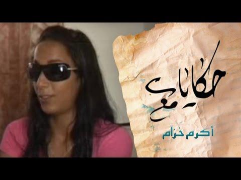 حكايات مع اكرم خزام المخدرات المغرب Tales with Akram Khuzam Drugs in Morocco
