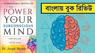 Power of Subconscious Mind Bangla - Book Summary