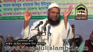 জাহান্নাম থেকে বাঁচার পথ তিনটি  Sheikh Abdur Razzaque Bin Yousuf