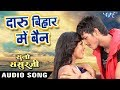 Daaru Bihar Me Bain - Suno Sasurji - Rishabh Kashap (Golu), Richa Dixit - Bhojpuri Hit Songs 2018