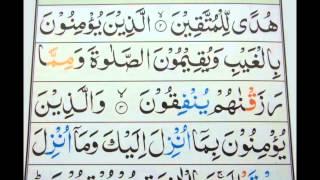 Alif Laam Meem - Mishary Al Afasy [Tajweed Quran]