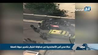 مقتل شخصين في تفجير استهدف موكب مدير أمن الأسكندرية