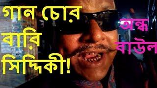 বারি সিদ্দিকী প্রতারক- ফাঁস করলেন অন্ধ বাউল-সিরাজুদ্দিন খান পাঠান-Cheater Bari Siddiqi?
