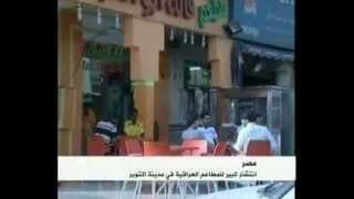 العراقيين في مصر