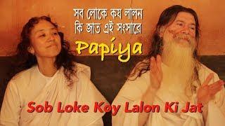 Sob loke Koi Lalon Ki Jaat Sangsare | Papiya | Folk Song