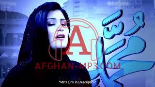 Brishna Amil - Zamung Grana Peghambara New Pashto Naat | AfghanMP3