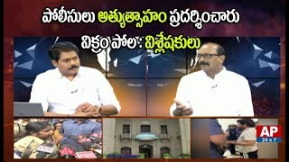 Court Vs Police   High Court Serious on Telangana Police over Revanth Reddy Arrest   AP24x7