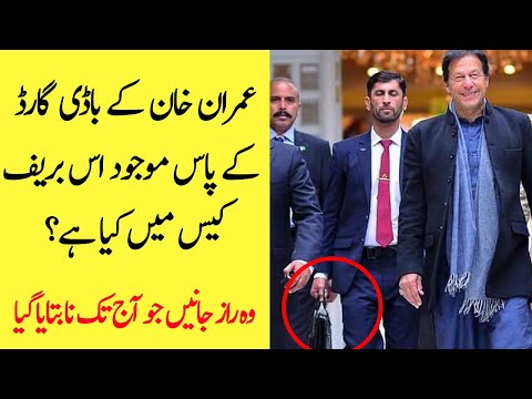 Xxx Mp4 What Is Inside Prime Minister Of Pakistan Imran Khan39s Bodyguard39s Briefcase 3gp Sex
