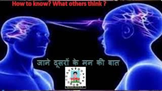 किसी के मन की बात जानना है बेहद आसान | जाने कैसे