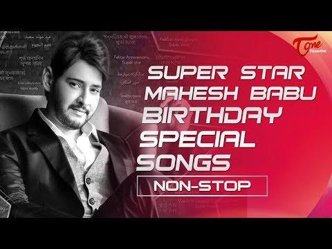 Xxx Mp4 Superstar Mahesh Babu Birthday Special Video Songs Jukebox TeluguOne 3gp Sex
