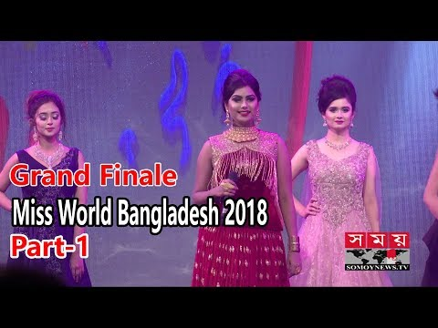 Xxx Mp4 Grand Finale Miss World Bangladesh 2018 Part 1 মিস ওয়ার্ল্ড বাংলাদেশ ২০১৮ গ্রান্ড ফিনালে 3gp Sex