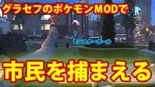 グラセフ5でポケモン再現したらひどすぎたwww【GTA5 ネタMOD動画】