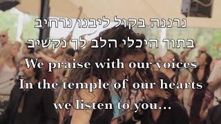 Moving Hebrew Qawwali at Israel Sufi Festival - HaQawwaliya עלי רוחי