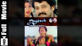 Aarusamy Tamil Full Length Movie : Vikram, Jayasudha