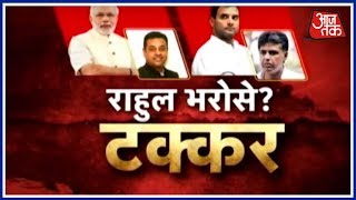 Rahul रख पाएंगे विपक्ष को एकजुट ? Sambit Patra vs Manish Tewari   Anjana Om Kashyap के साथ Halla Bol