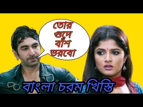 Xxx Mp4 Bangla Chorom Khisti Jeet Srabanti Bengali Khisti Dubbing Bengali Non Veg Khisti Funny Video 3gp Sex