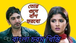 Bangla Chorom Khisti Jeet & Srabanti | Bengali Khisti Dubbing | Bengali Non Veg Khisti Funny Video