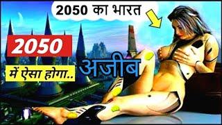 2050 में ऐसी हो जाएगी अपनी दुनिया ! सपने में भी नहीं सोचा होगा future world in 2050 and technology