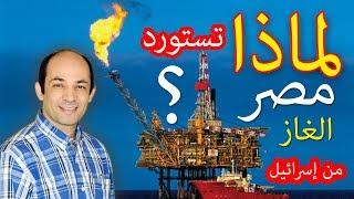 لماذا تستورد مصر الغاز من إسرائيل ؟ و ما الذى أغضب الأتراك ؟