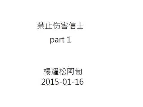 2015/01/16 楊耀松阿訇